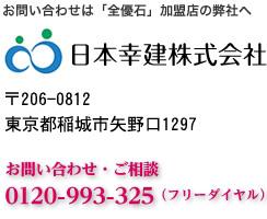 お問い合わせ 0120-993-325(フリーダイヤル)日本幸建株式会社