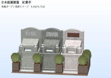 紅葉亭 和風ガーデン墓所