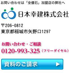 日本幸建株式会社 0120-993-325(フリーダイヤル)資料のご請求