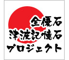 全優石 津波記憶石Project