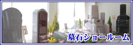 墓石ショールーム