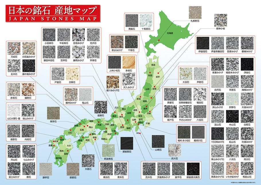 日本の銘石 産地マップ