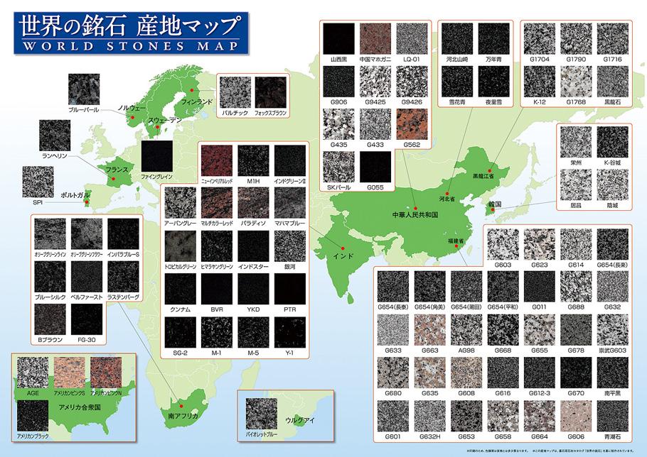 世界の銘石 産地マップ